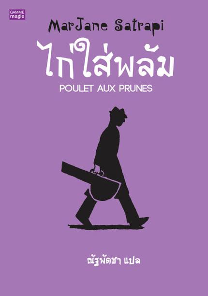 ไก่ใส่พลัม Poulet aux Prunes / Marjane Satrapi / ณัฐพัดชา