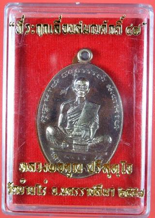 หลวงพ่อคูณ ที่ระฤกเลื่อนสมณศักดิ์ ๔๗ เหรียญรูปไข่ เต็มองค์ เนื้อชนวนพระประธาน หลังยันต์ หมายเลข ๑๐๓๗
