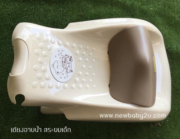เตียงอาบน้ำ-สระผมเด็ก ใช้ได้ตั้งแต่แรกเกิด - 4 ปี