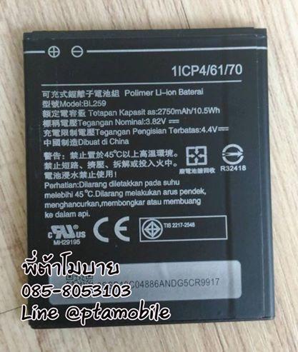 แบตเตอรี่เลอโนโว (Lenovo) A6010,A6020 (BL-259)