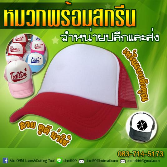 จำหน่ายหมวกสกรีน หมวกสกรีน หมึกซับลิมิเนชั่น หมวกสกรีนตะข่าย หมวกสกรีน ราคาถูก