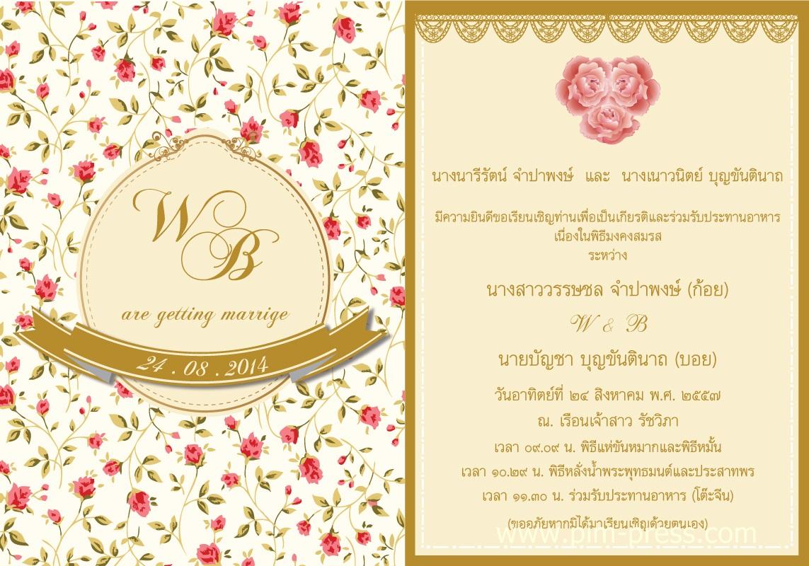 โปสการ์ดแต่งงานหน้า-หลัง PP028