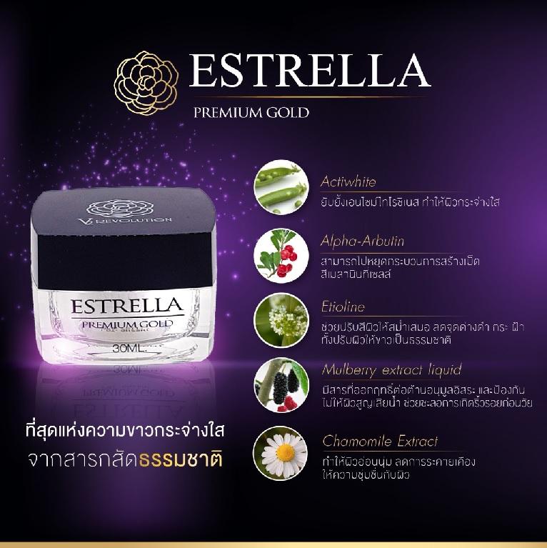V2 Revolution Estrella Premium Gold มีส่วนประกอบอะไรบ้าง