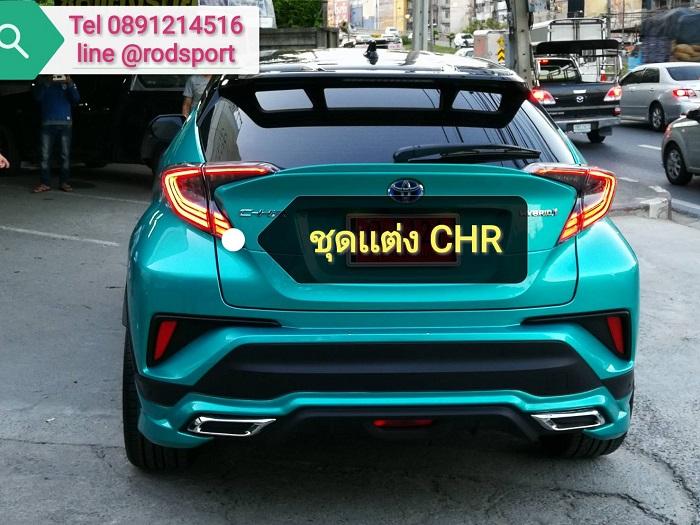 ชุดแต่งรอบคัน Toyota CHR