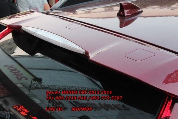สปอยเลอร์ spoiler Honda CRV 2012 2013 2014