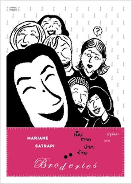 เย็บถากปากร้าย Broderies / Marjane Satrapi / ณัฐพัดชา