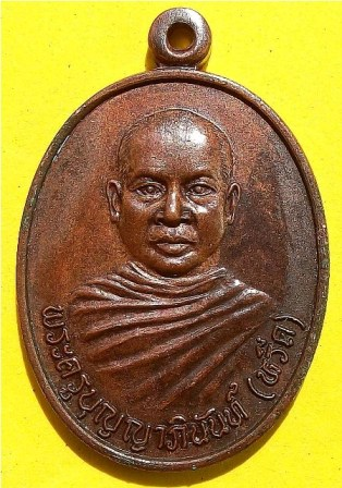 พระครูบุญญาภินันท์ (หลวงหรีด) วัดป่าโมกข์ พังงา รุ่นบุญสูง ปี ๒๕๔๖ เหรียญรูปไข่ เนื้อทองแดง