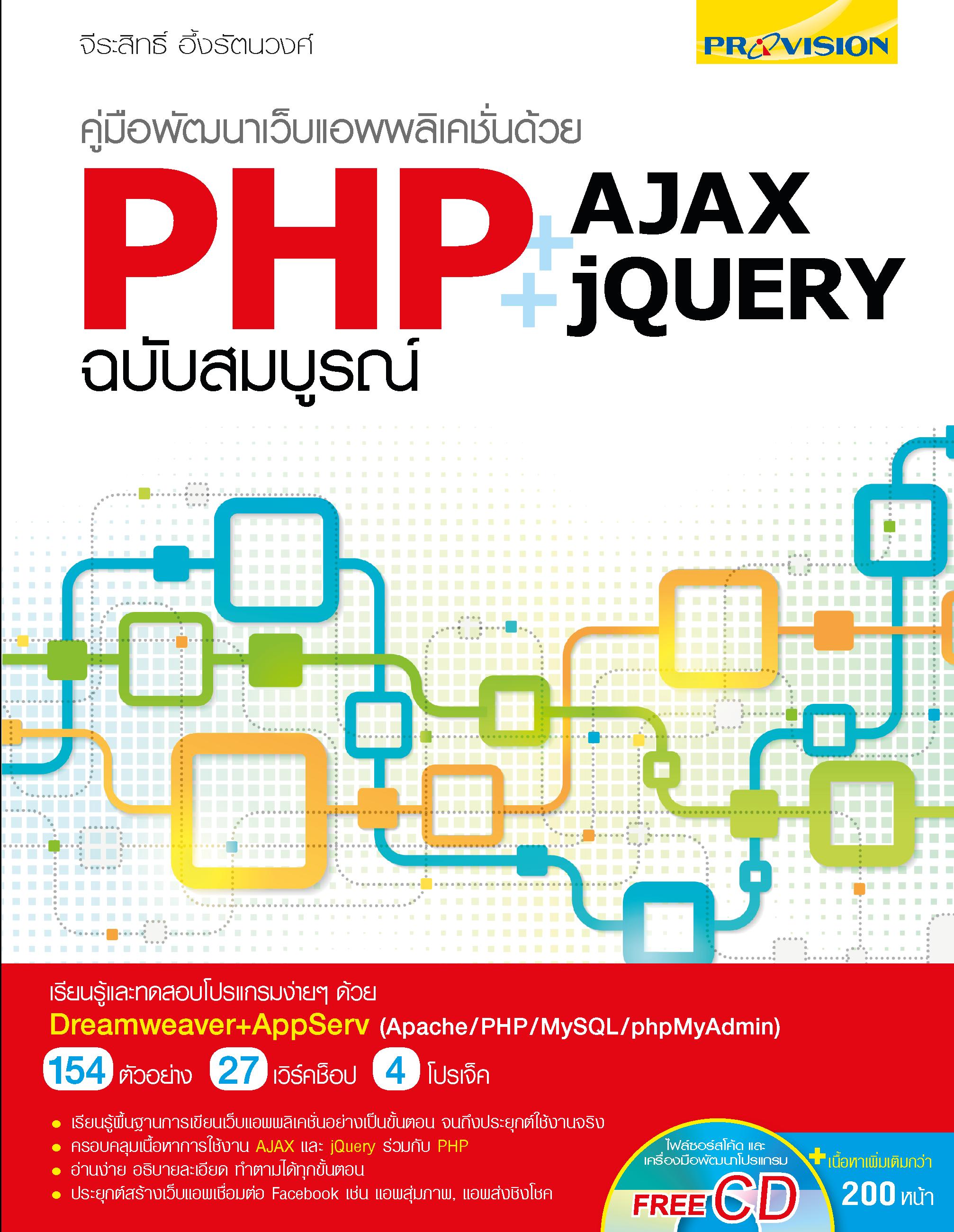 คู่มือพัฒนาเว็บแอพพลิเคชั่นด้วย PHP + AJAX + jQUERY