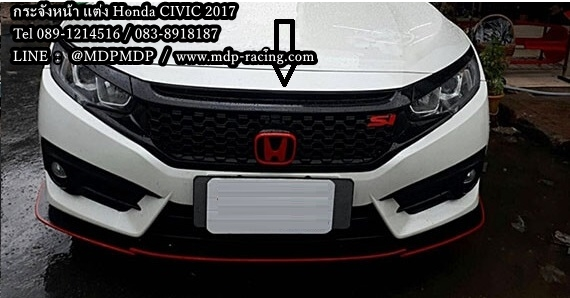 กระจังหน้า แต่ง Honda CIVIC 2016 FC