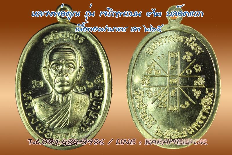 หลวงพ่อคูณ เหรียญเจริญพรบน ๙๒ บล็อกแรก เนื้อทองฝาบาตร