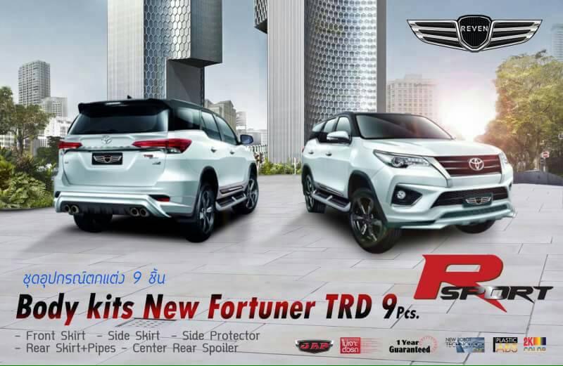 ชุดแต่งรอบคัน New Fortuner (TRD) ค่าย Jap (2015-ขึ่นไป)