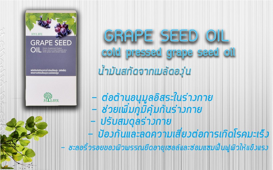 hylife grape seed oil สรรพคุณ