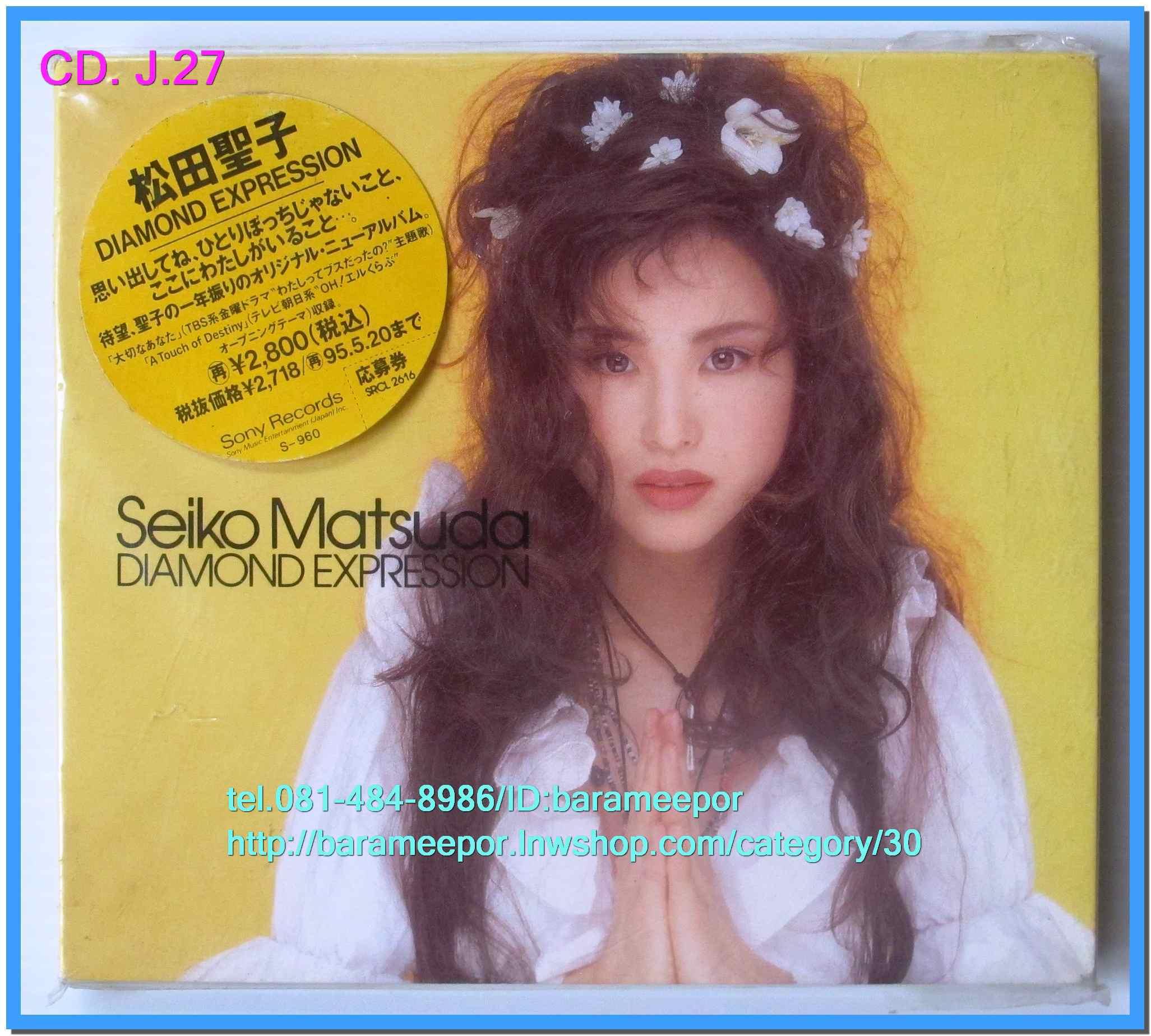 ซีดี.เพลงญี่ปุ่น Seiko Matsuda Dimond Expression