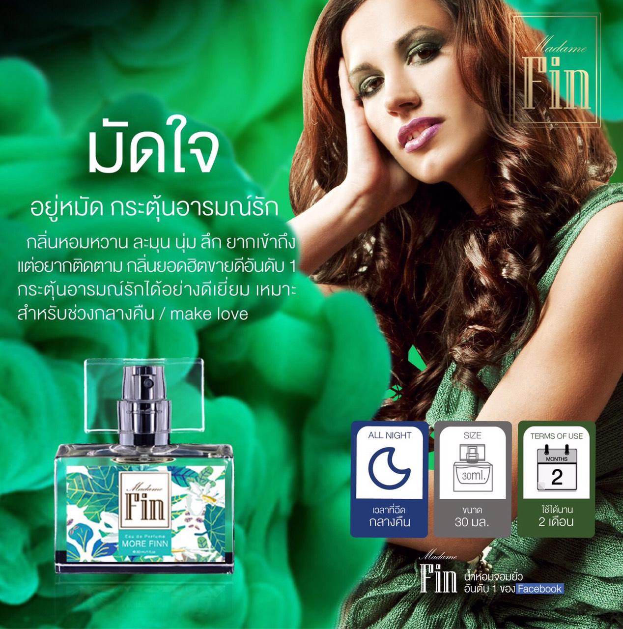 สีเขียว More Fin ( มัดใจ )
