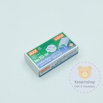 ไส้เครื่องเย็บกระดาษ ยี่ห้อ MAX (1กล่องเล็ก)