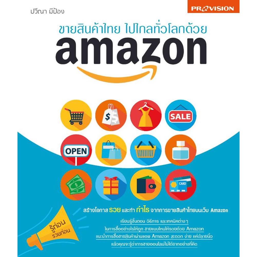 ขายสินค้าไทย ไปไกลทั่วโลกด้วย amazon