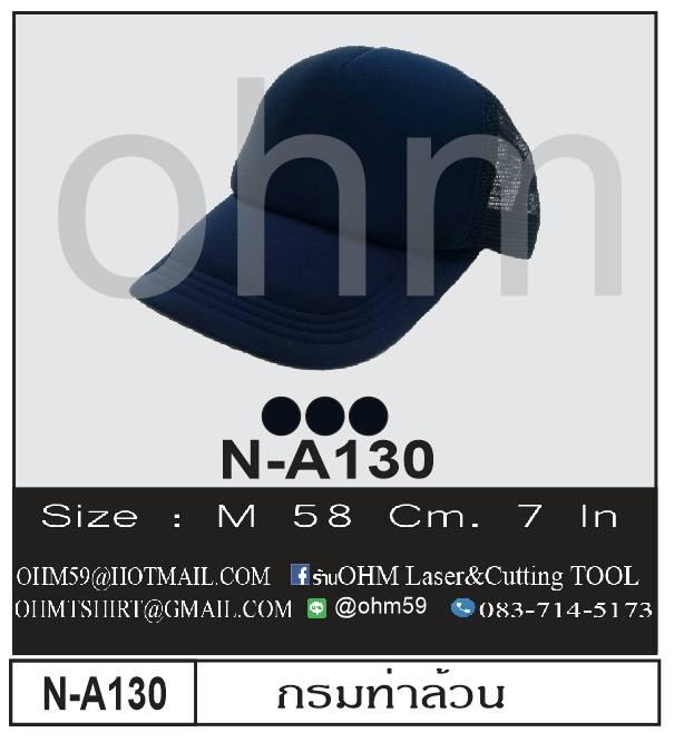 หมวกติดชื่อ หมวกตาข่าย หมวกสกรีน หมวกเปล่า สีกรมท่าล้วน