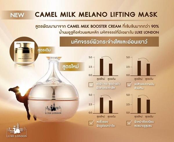 Luxe London Camel Milk Melano Lifting Mask คาเมลมิลค์มิลาโนลิฟติ้งมาส์ก มาร์คหน้านมอูฐ