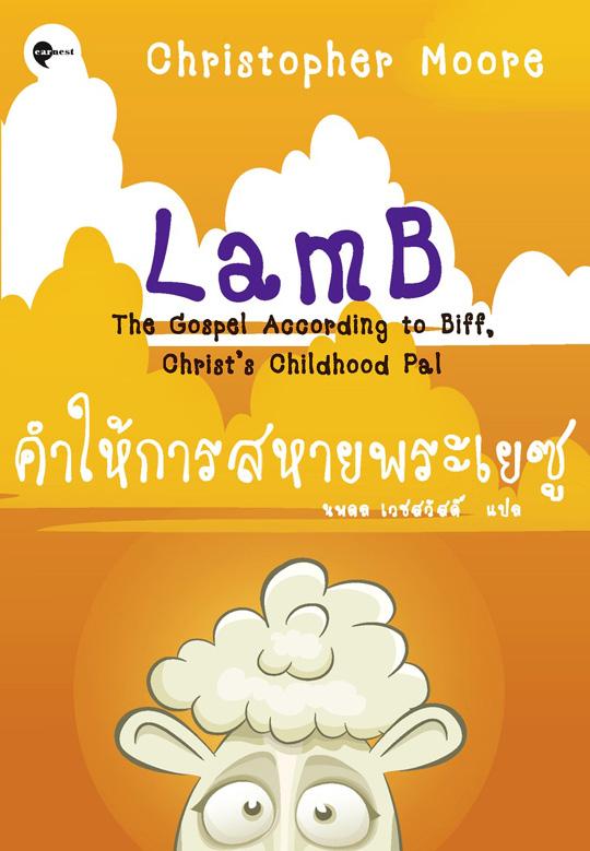 คำให้การสหายพระเยซู Lamb / Christopher Moore / นพดล เวชสวัสดิ์
