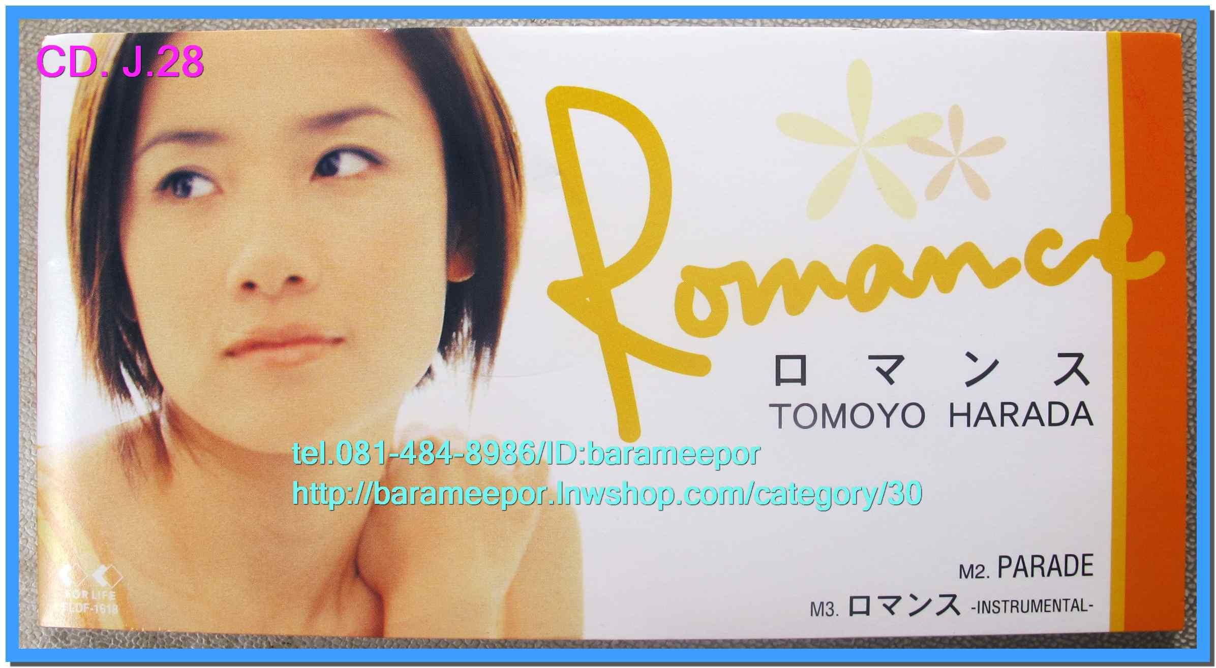 มินิ.ซีดี. TOMOYO HARADA อัลบั้ม Romance 3 เพลง