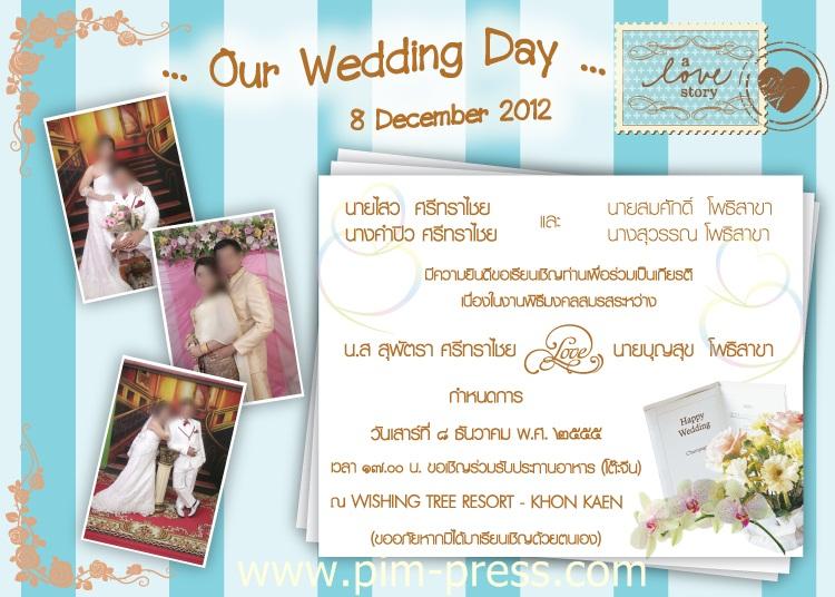 โปสการ์ดแต่งงานหน้าเดียว PP013