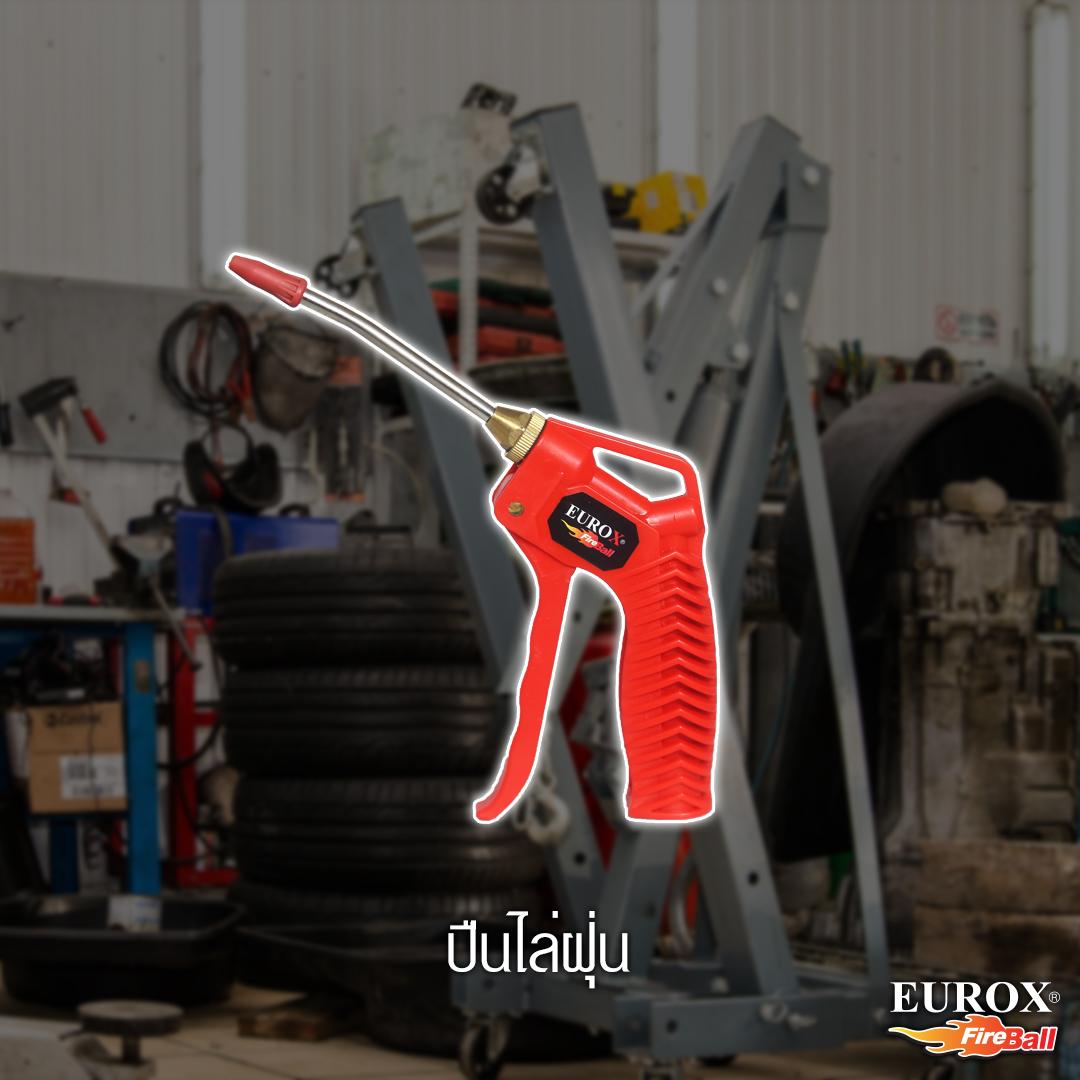ปั๊มลม EUROX สามารถใช้ร่วมกับปืนไล่ฝุ่นได้
