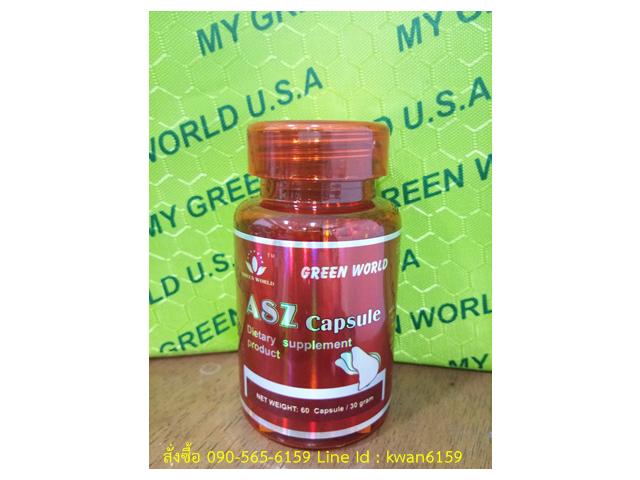 ASZ Capsule ผลิตภัณฑ์เสริมอาหารดีท็อกซ์ตับ เอเอสแซด สินค้า Green World USA