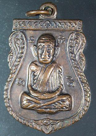 เหรียญหลวงพ่อทวด วัดพังเถียะ อ.สทิ้งพระ จังหวัดสงขลา ปี 2505