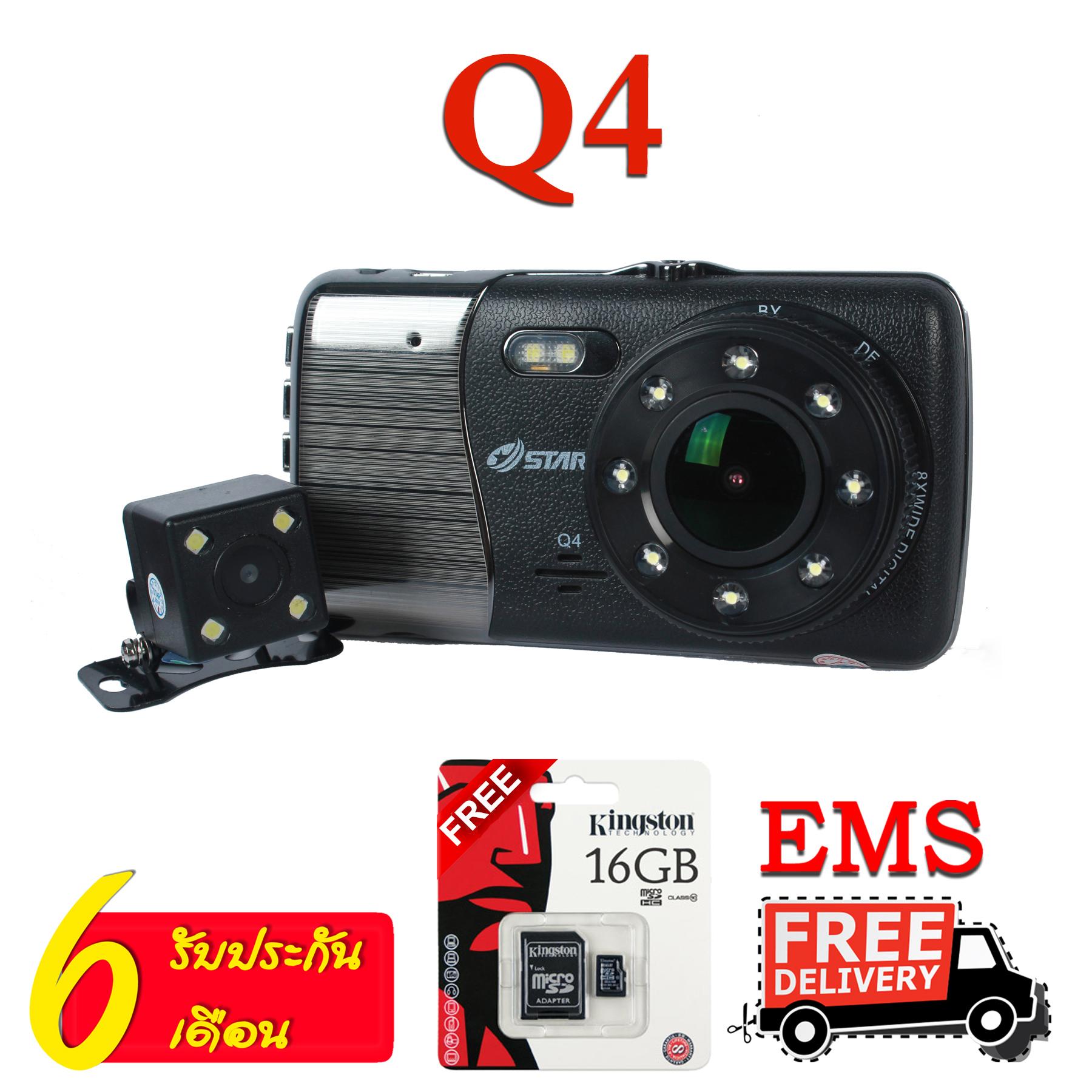 กล้องติดรถยนต์ Star Q4 กล้องติดรถยนต์อัจฉริยะ บันทึกภาพหน้าหลัง มีเตือนการชน เตือนออกนอกเลน ความคมชัดระดับ SuperHD เหนือกว่า Anytek B50