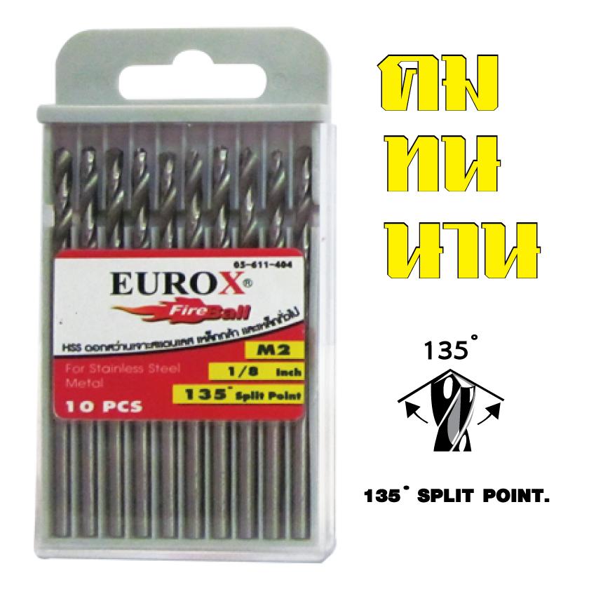 EUROX ดอกสว่านเจาะสแตนเลส 5/64 (1.984 mm) PACK 10 ดอก