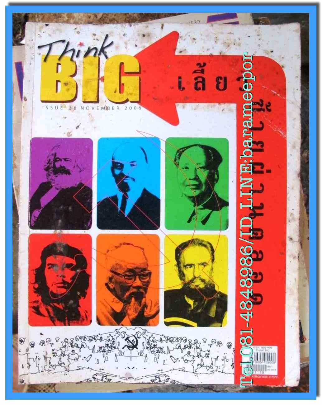 หนังสือ THINK BIG เล่มที่ 38 NOVEMBER 2006 อิสรภาพมวลมนุษย์ชาติ