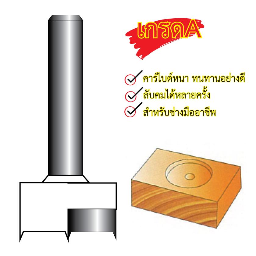 Eurox ดอกเราเตอร์เจาะบานพับถ้วย (4,4)1/2x35 มม. SP