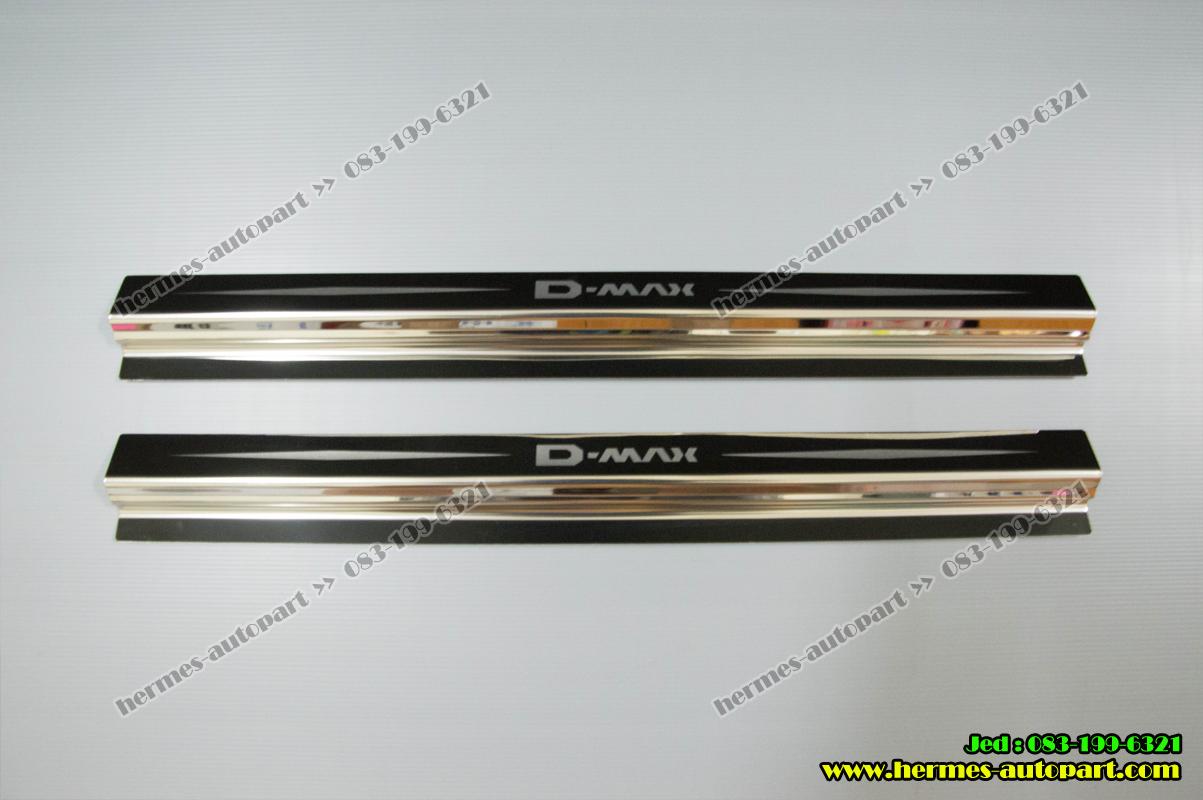 สครัฟเพลท (2 ประตู) All New D-MAX (2012-ขึ่นไป)