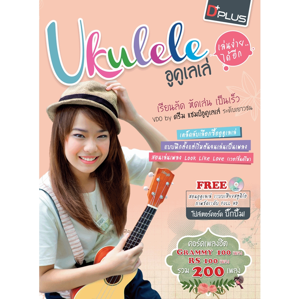 ukulele เล่นง่ายได้อีก