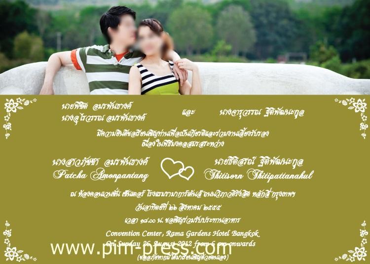 โปสการ์ดแต่งงานหน้าเดียว PP006