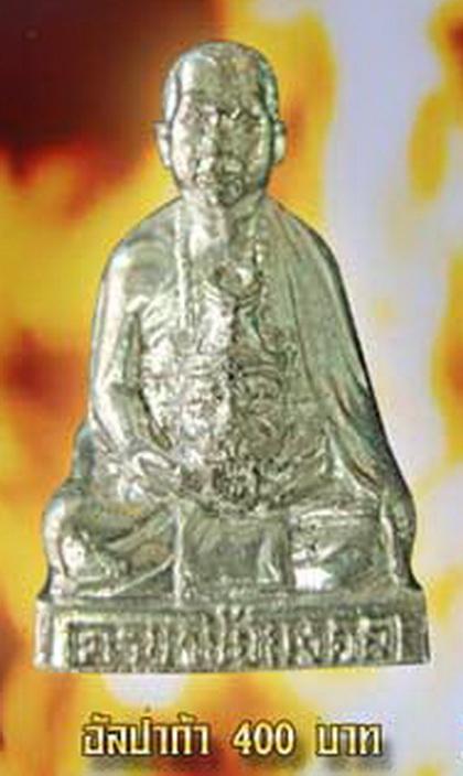 รูปหล่อครูบาชัยมงคล ถือเศียรปู่่สมิงพราย อัลปาก้า 400-