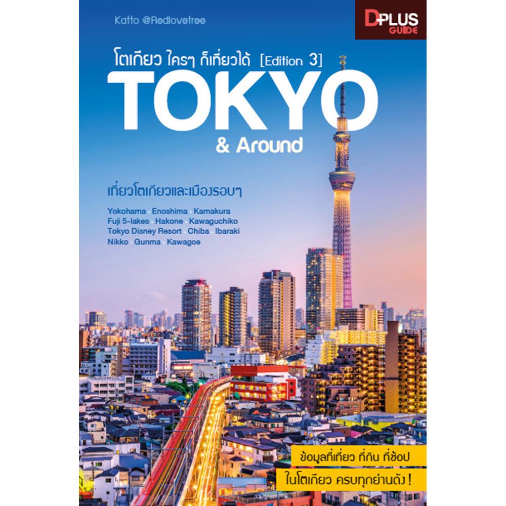 โตเกียว ใครๆ ก็เที่ยวได้ Edition 3 Tokyo & Around