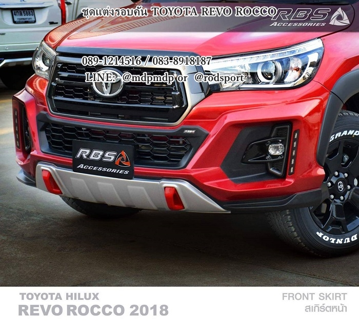 ชุดแต่ง Toyota REVO ROCCO
