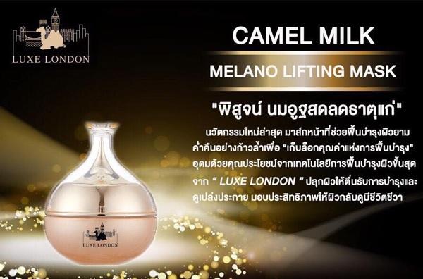 Luxe London Camel Milk Melano Lifting Mask คืออะไร มาร์คหน้านมอูฐ คืออะไร