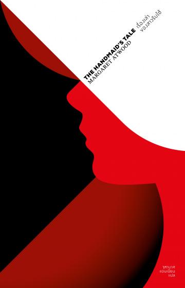 เรื่องเล่าของสาวรับใช้ The Handmaid's Tale / Margaret Atwood