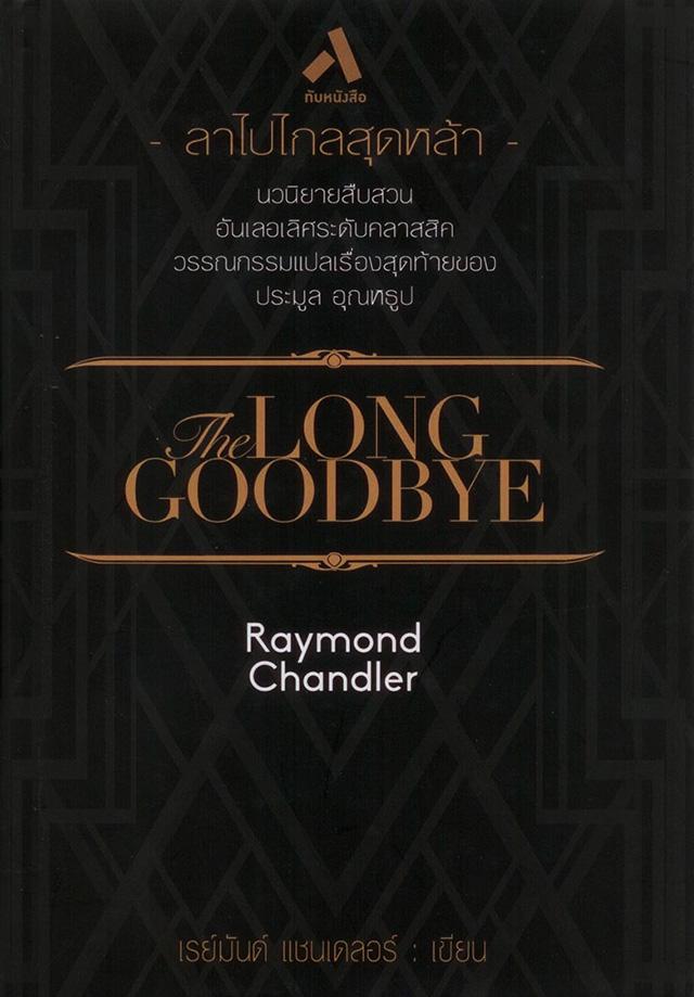 ลาไปไกลสุดหล้า The Long Goodbye / Raymond Chandler / ประมูล อุณหธูป