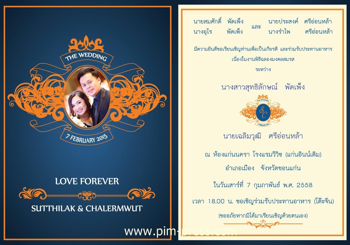 โปสการ์ดแต่งงานหน้า-หลัง PP036