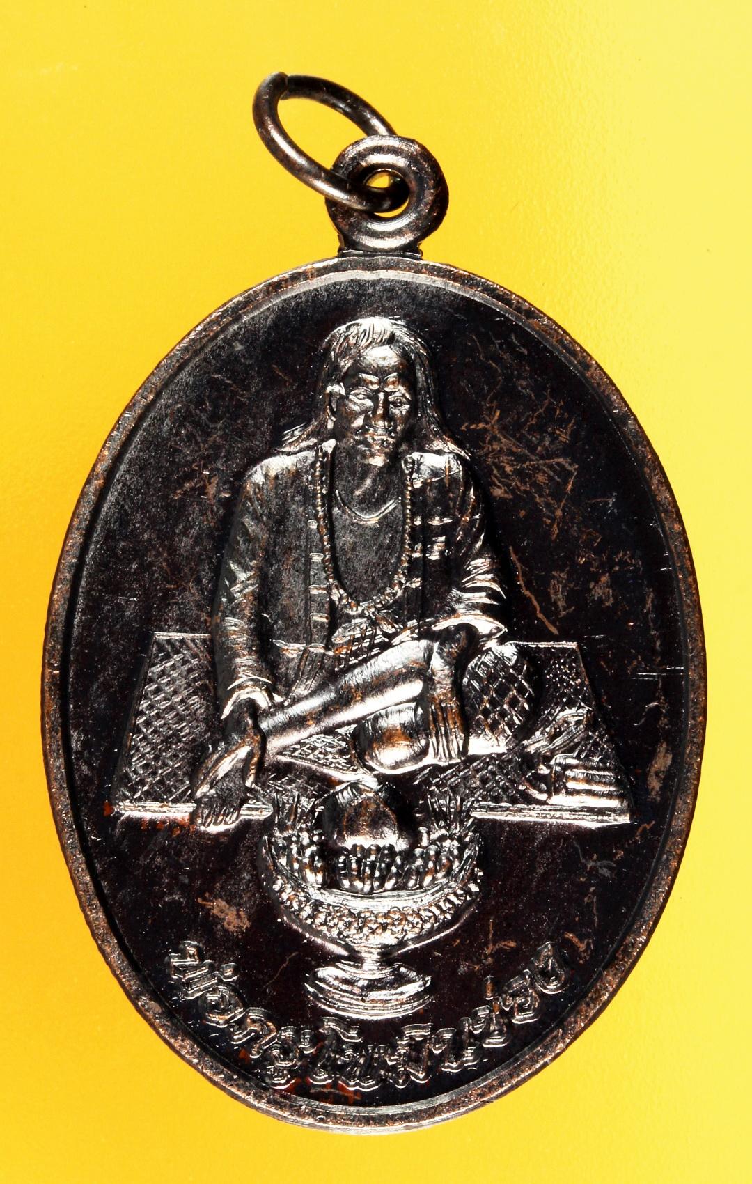 เหรียญพ่อครูโพมินข่อง เนื้อทองแดงรมสีมันปู
