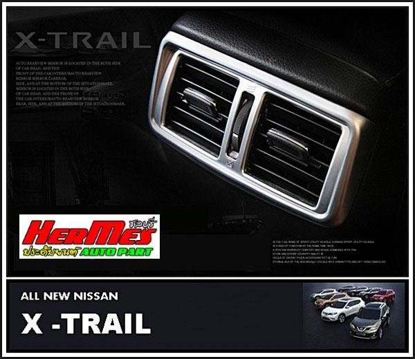 กรอบครอบช่องแอร์ X-Trail (2015-ขึ่นไป)