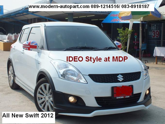 ชุดแต่งสวิฟ Swift แต่งรอบคัน Suzuki Swift IDEO Style