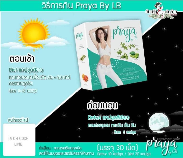 Praya By L.B. กินยังไง? ไปรยา บาย แอลบี กินยังไง?