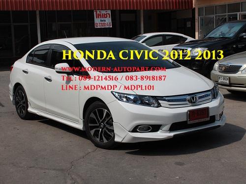 ชุดแต่งรอบคัน ซีวิค Civic FB 2012 2013 Modulo V2