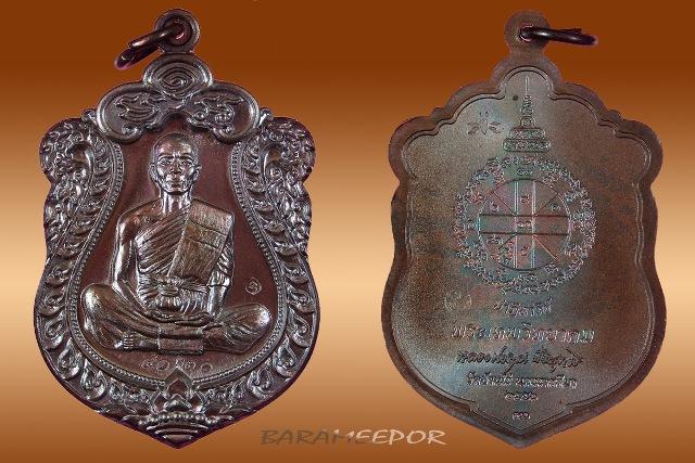 หลวงพ่อคูณ รุ่นปาฏิหาริย์ EOD เหรียญเสมา พิมพ์เต็มองค์ เนื้อทองแดงรมมันปู เจาะห่วง หมายเลข ๔๔๐๗