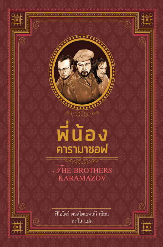 พี่น้องคารามาซอฟ The Brothers Karamazov / ฟีโอโดร์ ดอสโตเยสกี / สดใส [พิมพ์ 5]