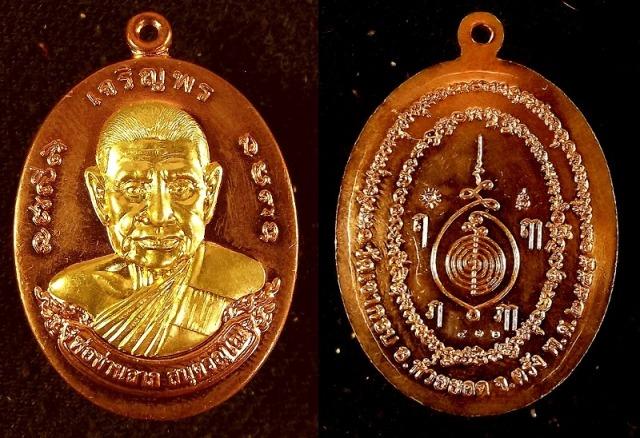 หลวงพ่อลาภ เหรียญเจริญพร รุ่นกฐิน ๕๕ เนื้อทองแดง หน้ากากทองทิพย์ พร้อมกล่อง วัดเขากอบ อ.ห้วยยอด จ.ตรัง